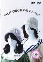 かぎ針で編む夏の帽子とバッグ.jpg
