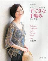 すてきな手編み14春夏.jpgのサムネール画像