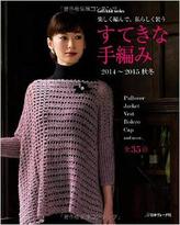 すてきな手編み2014-2015.jpg