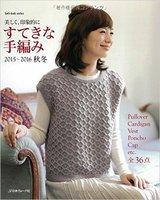 すてきな手編み2015-2016.jpg